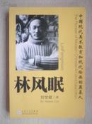 中国现代美术教育和现代绘画的奠基人: 林风眠