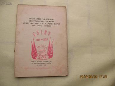 《中国共产党第八届中央委员会第六次全体会议文件》俄文版(无封面)
