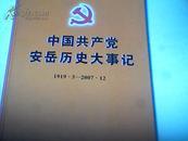 中国共产党安岳历史大事记