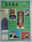 连环画报  [月刋]    1979年  第6期