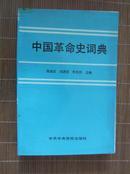 中国革命史词典