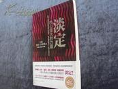 (美)戴尔·卡耐基著《淡定:内心强大的力量》一版一印 现货