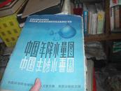 1980出版 :中国年降水量图(比例尺:六百万分之一)