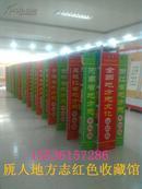 河北省地方志系列丛书-----市县区系列-----【河北省地方志市县区大全套】全167种200册----虒人荣誉珍藏