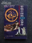 影响中国的100次事件