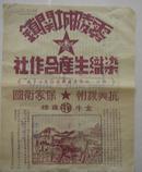 零陵城关镇染织生产合作社包装纸     28.5*35.8