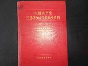 中国共产党江苏省如东县组织史资料:1926-1987(16开精装)