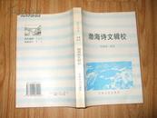 渤海诗文辑校【签名钤印本】 发行600册