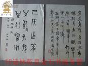 ◆◆印迷林乾良旧藏----编537【小不在意】◆范晋候 冯宗陈