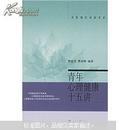 现货正版 青年心理健康十五讲 樊富珉,费俊峰编著 北京大学出版社