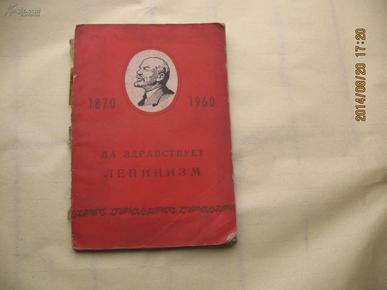 俄文原版列宁主义万岁(1870--1960),32开本,1960年版