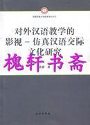 对外汉语教学的影视-仿真汉语交际文化研究