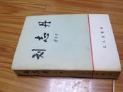 《刘志丹》 (1979年一版一印带插图,稀缺 原版 当年仅出此上卷 曾经禁止发行 利用小说反党!)
