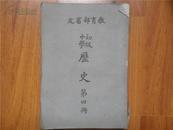 中学初级历史  第四册