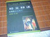 基督教文化学刊——经文辩读  (第25辑·2011春)