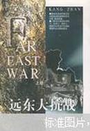 远东大抗战(上下)二册全--03年一版一印,仅仅5500册