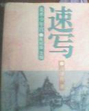 红领巾书架    速写   冯绍辰主编  前半部是铜版纸图 独本