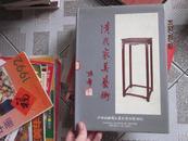 清代家具艺术 (精装)