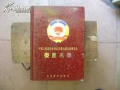 中国人民政治协商会议第九接全国委员会 委员名录