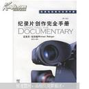 纪录片创作完全手册(第4版)中国传媒大学出版社