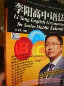 李阳高中语法(附MP3)