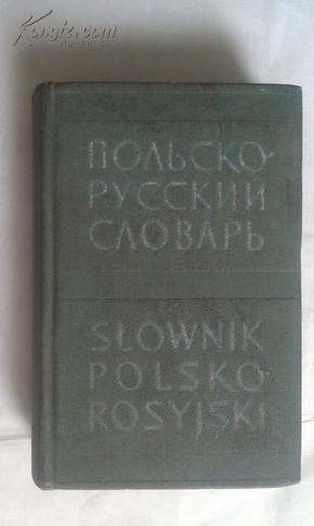 польско русский словарь 【波兰俄语词典 莫斯科原版】