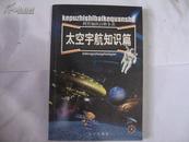 科普知识百科全书---太空宇航知识篇(五)