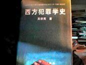 西方犯罪学史(大十六开,精装一版一印)