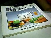 凤梨牌 洋夫人 食谱及操作手册(铜版纸彩印,繁体中文,英文)