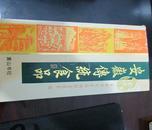 安徽传统食品   (描述)