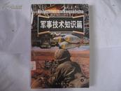 科普知识百科全书---军事技术知识篇(上)