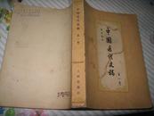 中國近代史稿 第一卷               (1958年一版一印)戴逸/編著