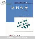 现代化学基础丛书4:涂料化学