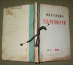 河北省天津市邮局营业员业务摘录手册(内页有部分笔记(7号箱)