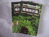 科普知识百科全书---植物知识篇(上、下)