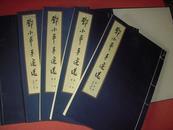 《邓小平手迹选》8开绫布面线装一函4册全仅印500套品佳