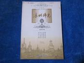 甘肃民族出版社2009年一版一印《凉州佛光》内容好带插图印量1000册 近全品。