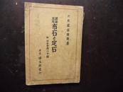 【日文版棋类图书, 详情请看图】布石と定石 昭和十六年再版,书脊破,缺末页。(货号S1)