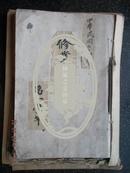 27)【独此一份历史资料】《学生修业台账》----第一学年从1945年抗战即将胜利到1960年松江省五常县安家大东朝鲜(朝侨)
