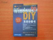 Windows 98 系统诊断书 DIY