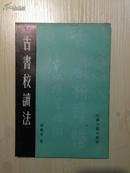 古书校读法 (根据程千帆提供安吴胡氏刊行本标点)  1985年1版1印   私藏品佳