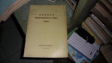 河南省唐河县种植业资源调查和区划报告(修改稿)