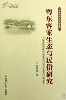 粤东客家生态与民俗研究