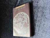 吴调公 王恺著 心态史研究《自在 自娱 自新 自忏--晚明文人心态》一版一印 现货 自然旧
