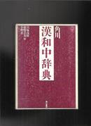 《角川汉和中辞典》(软精装)