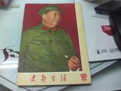支部生活 1966 (17-18)内页有毛林江等人合影