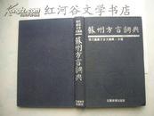 现代汉语方言大词典·•分卷------苏州方言词典(精装本,1993一版一印)