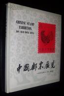 中国邮票展览(1979年香港展画册  精装本好品)