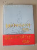 精美画册:郭兰英艺术生涯六十年(精)【随赠:十二集音乐电视连续剧《郭兰英》宣传册一本。无章无字非馆藏。】