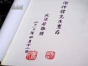 未带地图的旅人(英文版)【作者萧乾的妻子文洁若的签赠本,带作者夫妻二人的印章,非常珍贵】